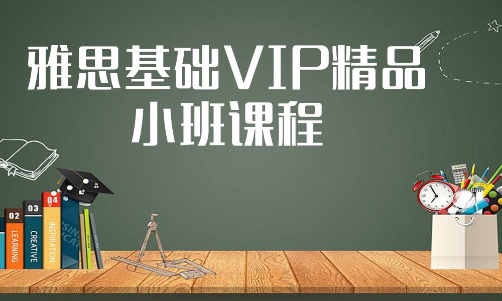 雅思基础VIP精品小班课程