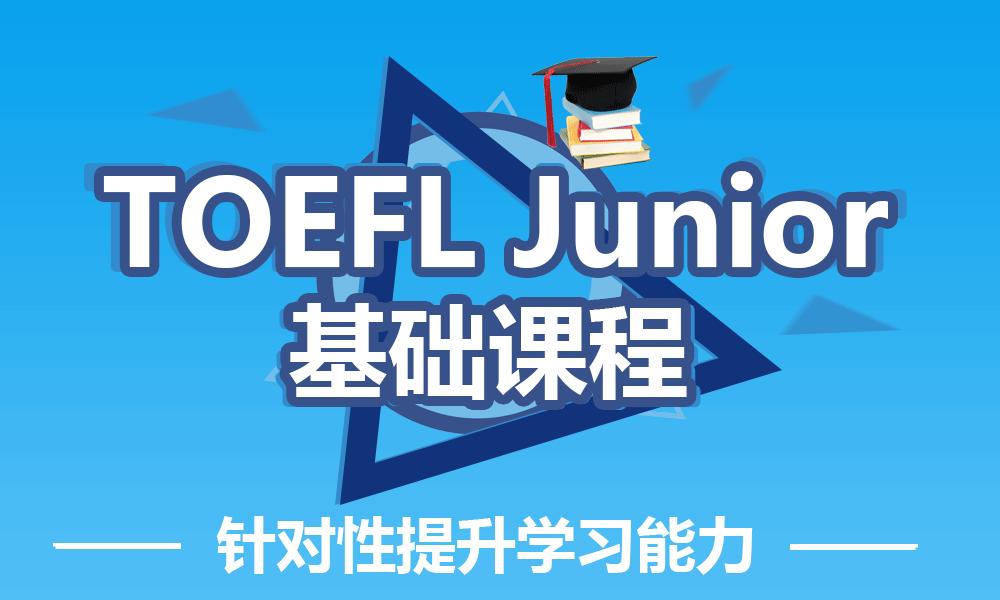 TOEFL Junior基础课程
