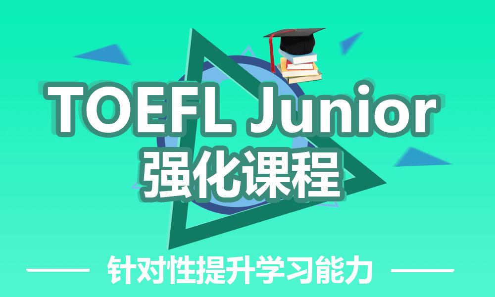 TOEFL Junior强化课程