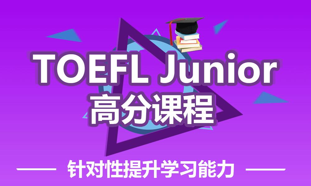 TOEFL Junior高分课程