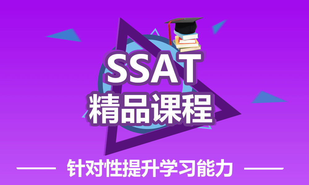 杭州美世SSAT考试培训课程