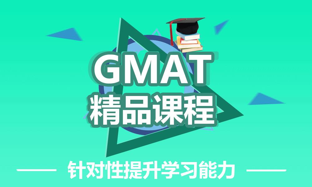 杭州美世GMAT考试培训课程