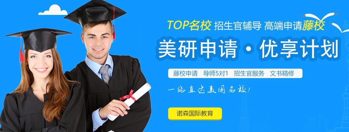 上海诺森国际教育