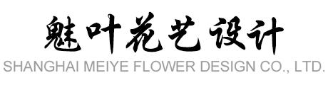 上海魅叶花艺设计有限公司Logo