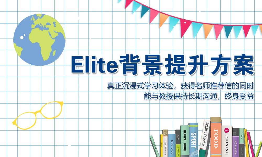 上海诺森Elite背景提升项目