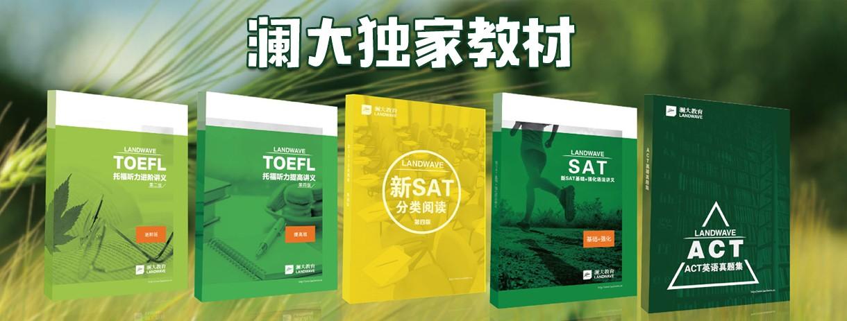 上海澜大教育