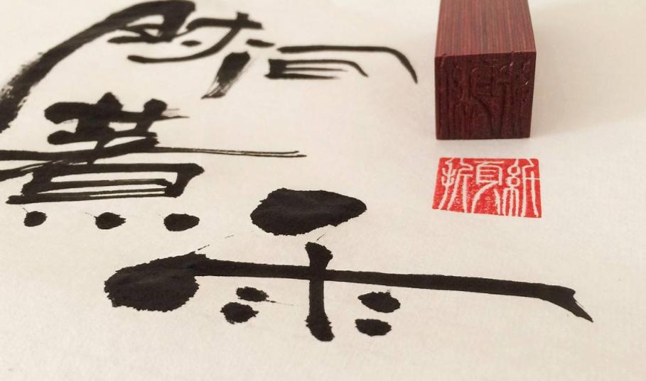 上海学篆刻哪家好