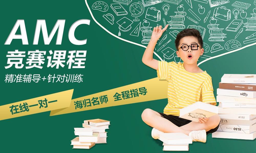 上海菠萝在线AMC竞赛课程