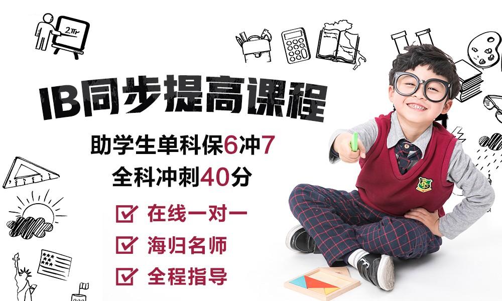 上海菠萝在线IB专业辅导课程