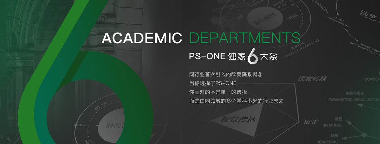 上海 PS one 品思国际艺术教育
