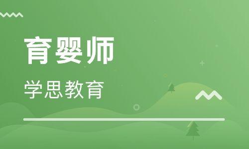 上海育婴师培训就业前景如何