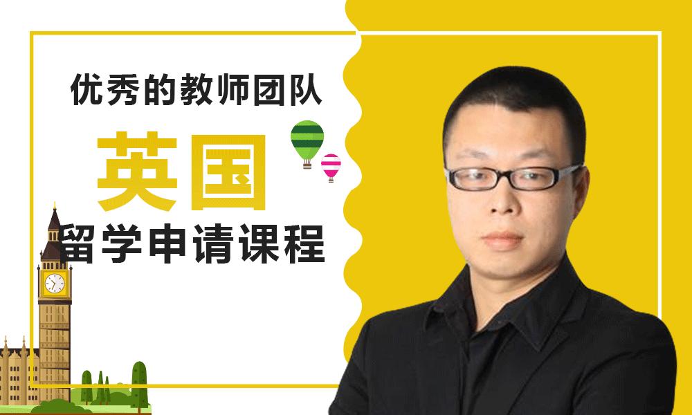 上海学畅英国留学申请课程