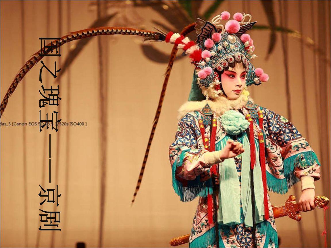 上海哪里有京剧兴趣班