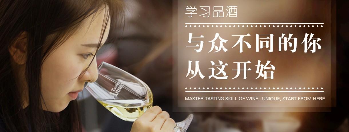 上海德斯汀安葡萄酒教育