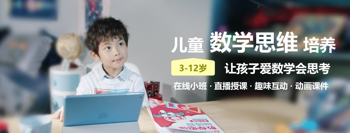 上海火花思维教育