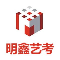 上海明鑫艺考