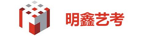 上海明鑫艺考Logo