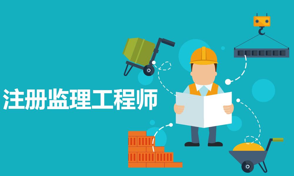 上海智慧注册监理工程师