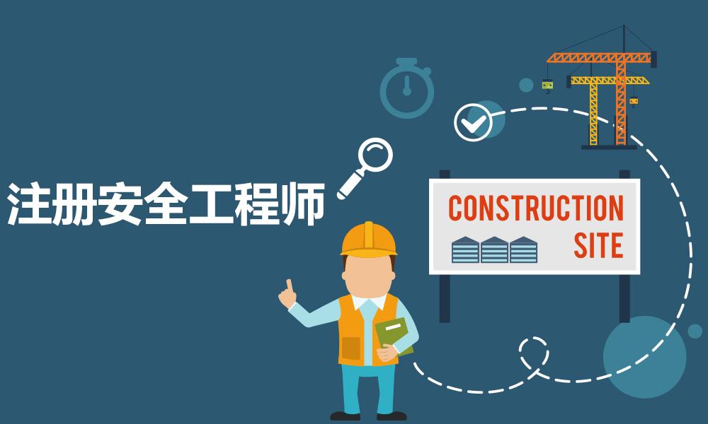 上海智慧注册安全工程师