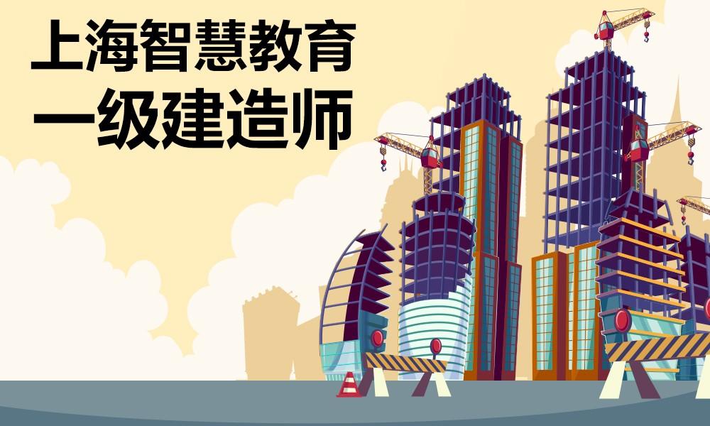 上海智慧一级建造师