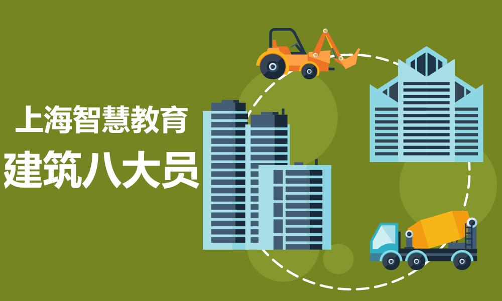 上海智慧建筑八大员