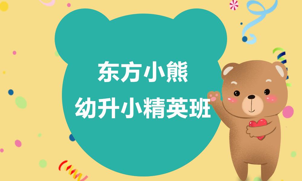 东方小熊幼升小精英班