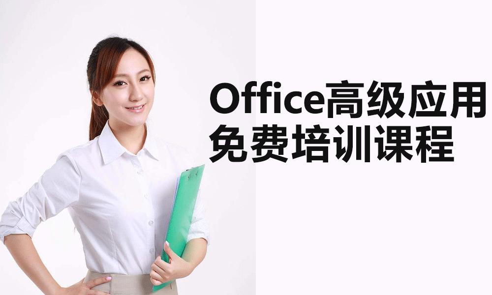 上海坚石教育Office高级应用免费培训课程