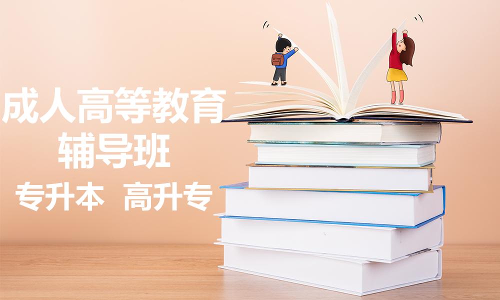 上海坚石教育成人高等教育辅导班