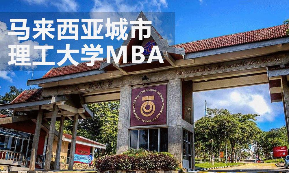 上海坚石教育马来西亚城市理工大学MBA