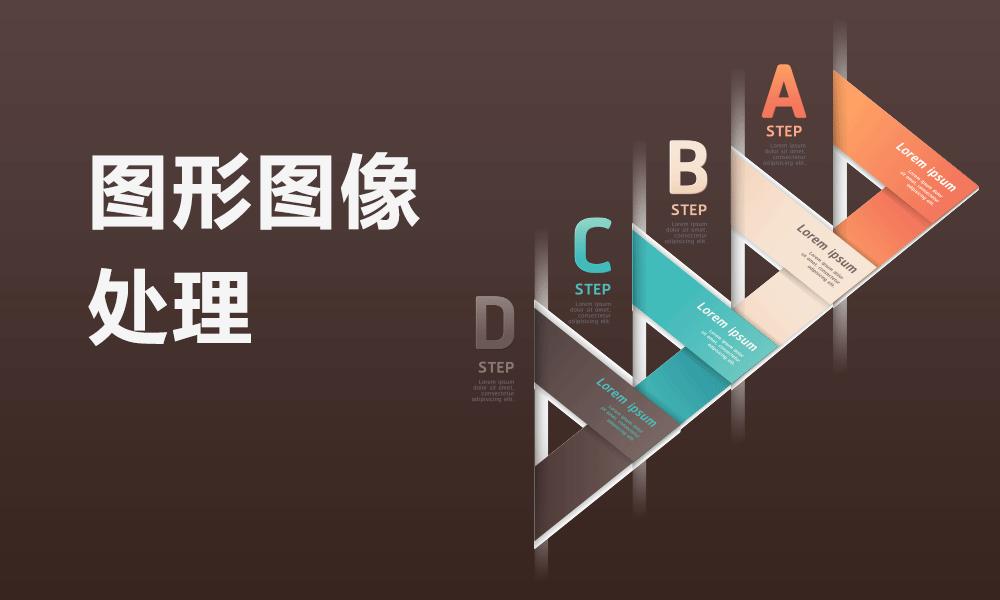 上海坚石教育图形图像处理