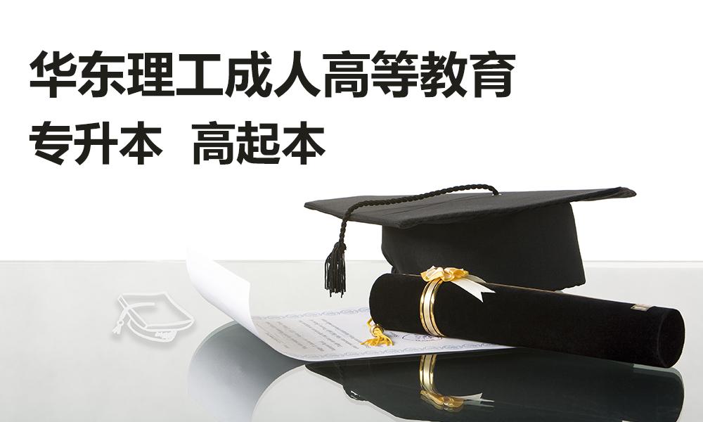 上海坚石教育华东理工成人高等教育