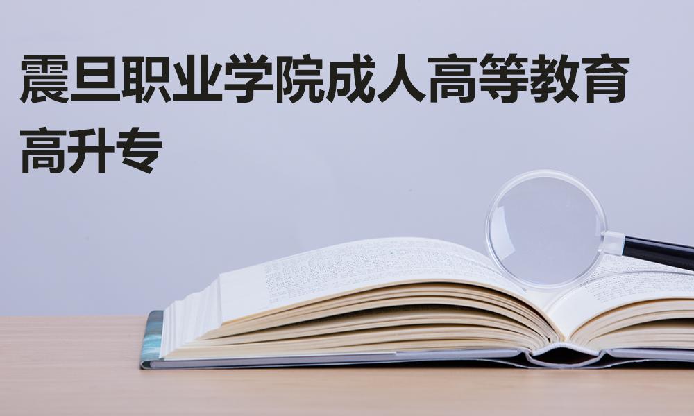 坚石教育上海震旦职业学院成人高等教育
