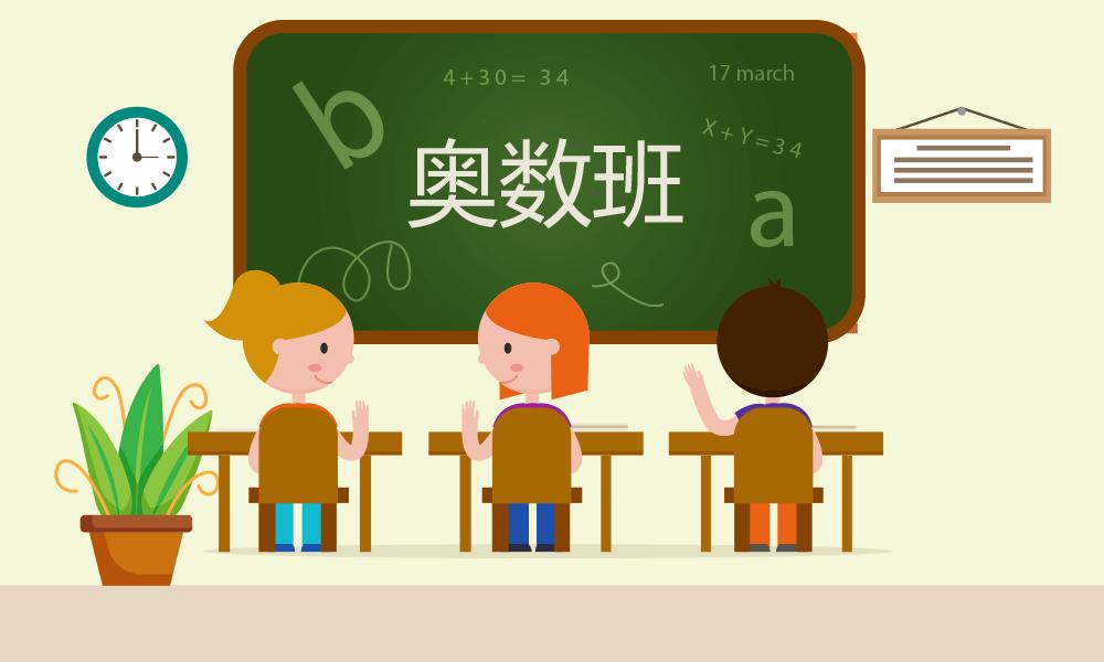 上海坚石教育奥数班