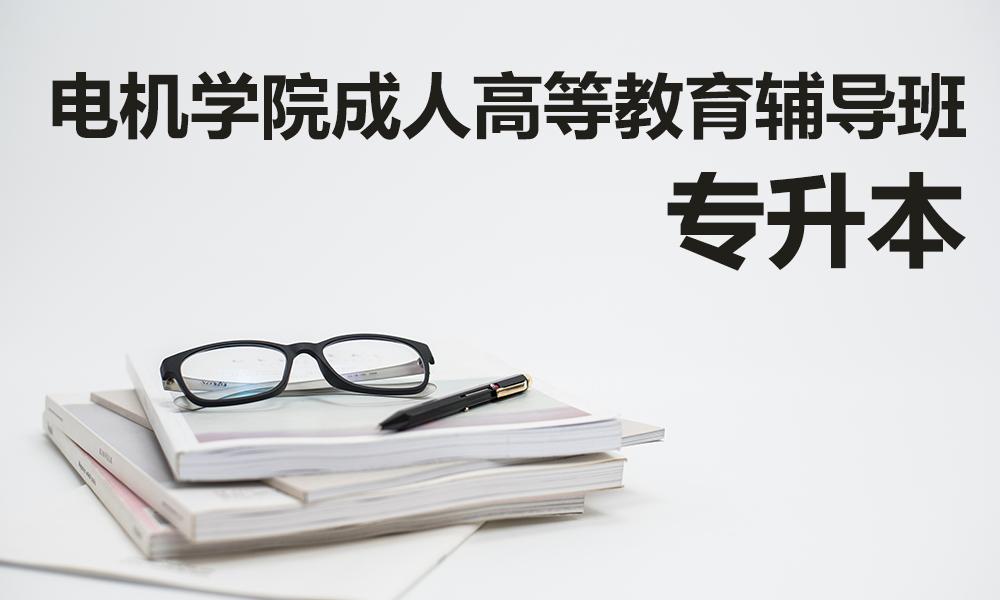 坚石教育上海电机学院成人高等教育辅导班