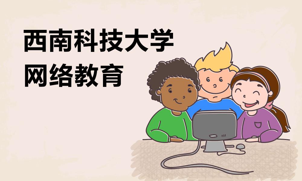 坚石教育西南科技大学网络教育