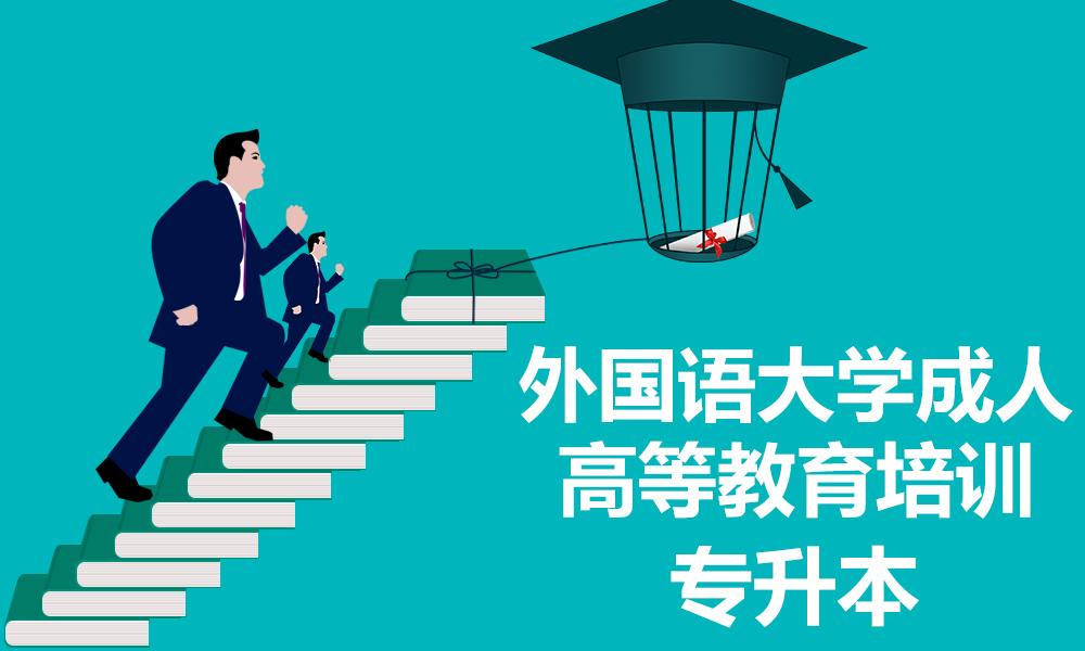 坚石教育上海外国语大学成人高等教育培训