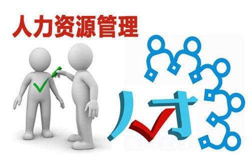 上海黄浦区有什么好的学人力资源的培训班