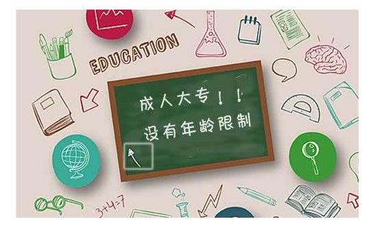 上海业余本科培训机构需要多少钱?
