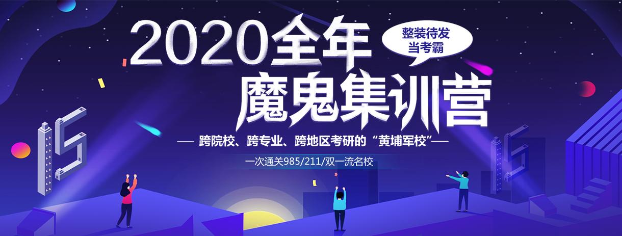 上海跨考教育