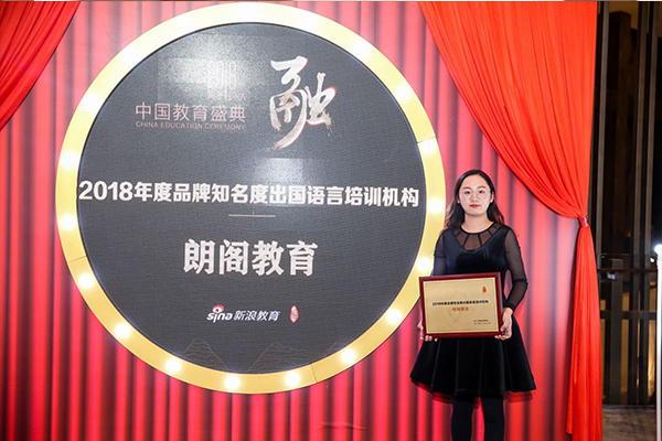 中国教育盛典