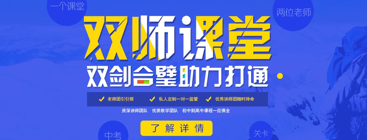 上海戴氏教育