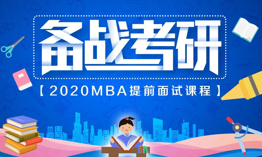 2020MBA提前面试课程