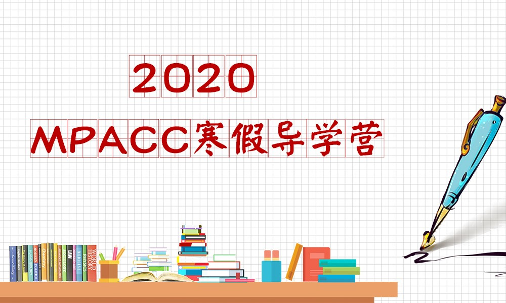 2020MPAcc寒假导学营