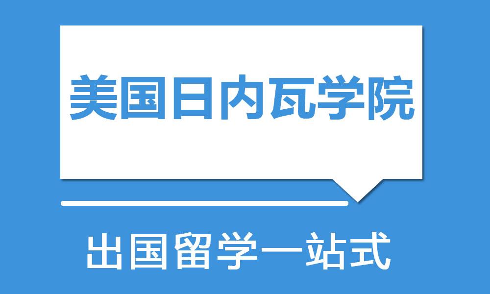 美国日内瓦学院上海项目