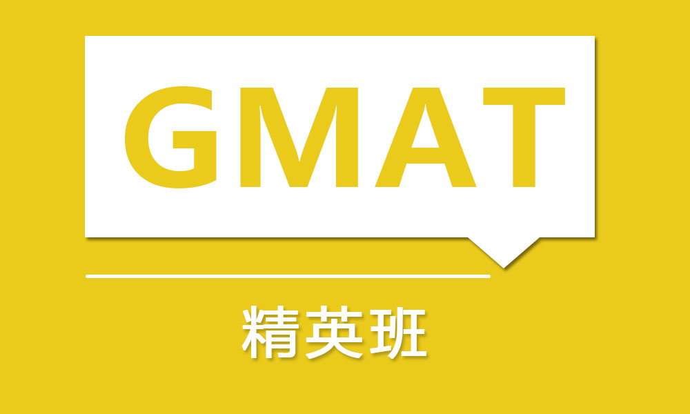 GMAT考试精英课程