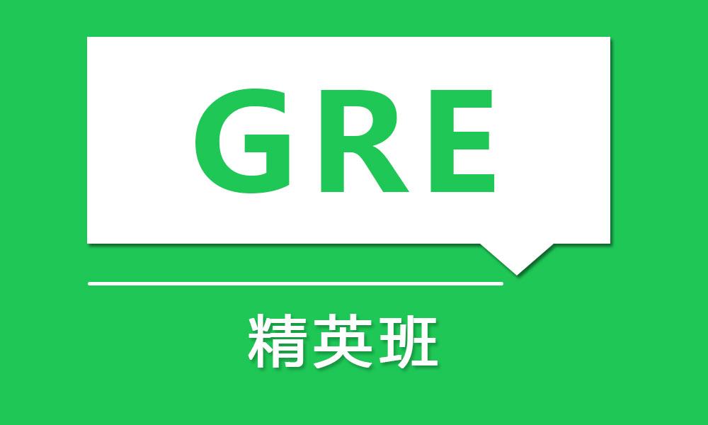GRE考试精英课程