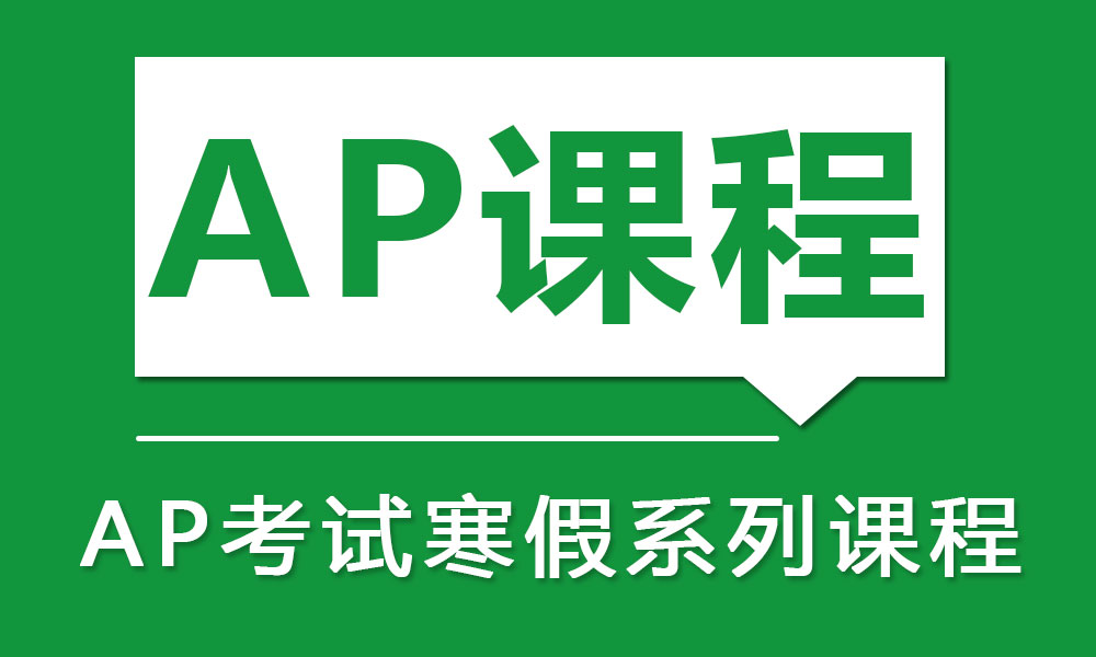 AP考试寒假系列课程