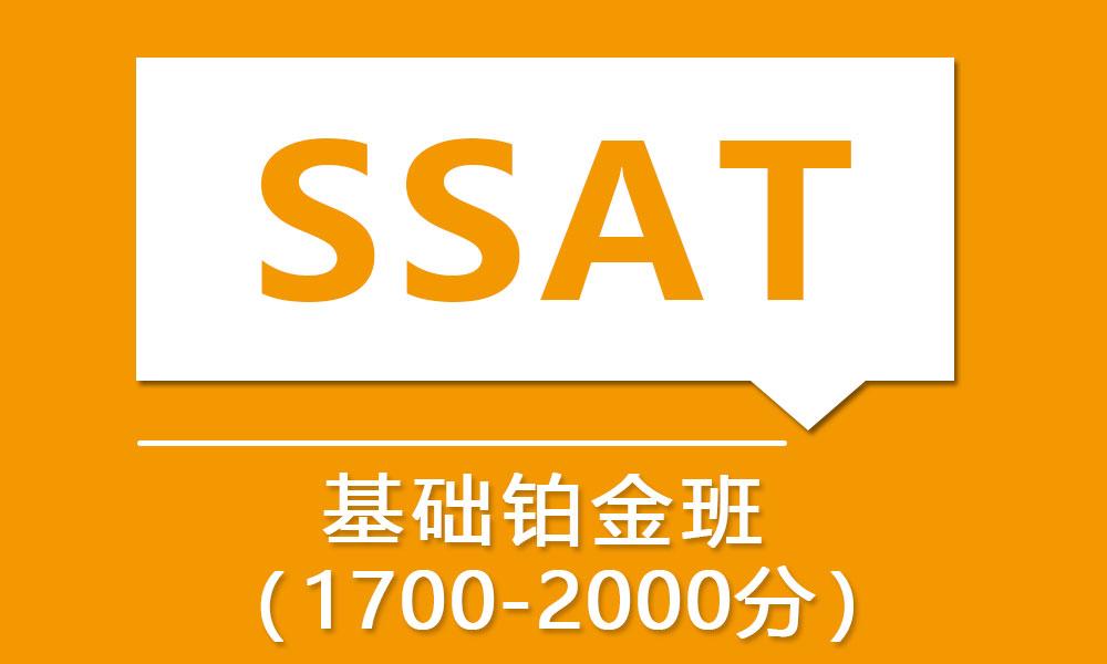 SSAT考试铂金课程