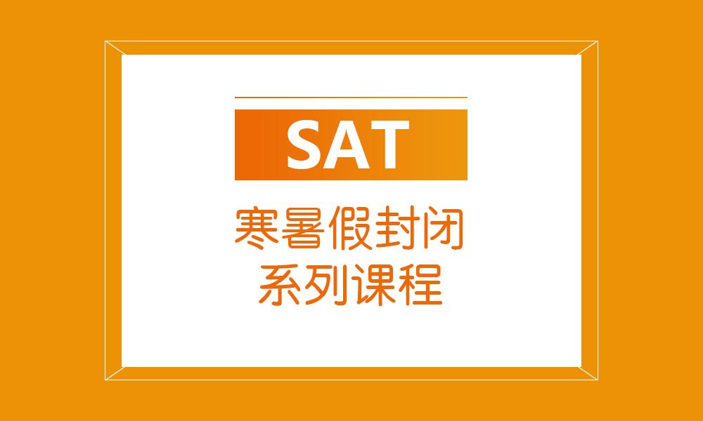 SAT暑期封闭系列课程