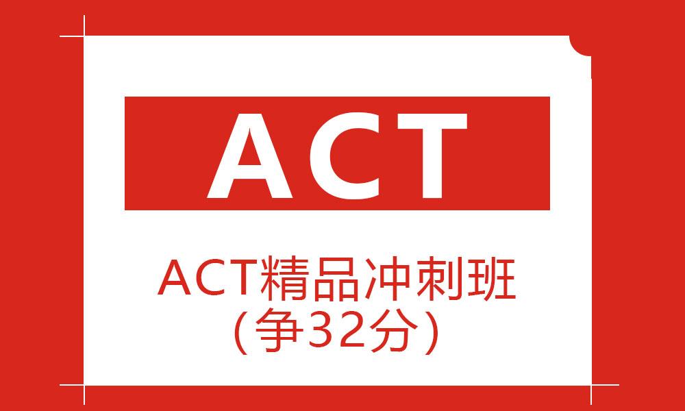 ACT考试高分精品阶段课程